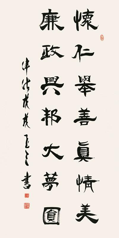 廉润滨海—滨海新区廉政书画摄影作品集书法系列(一)