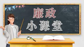 """廉政小课堂:什么样的婚丧喜庆事宜属于""""大操大办""""?"""