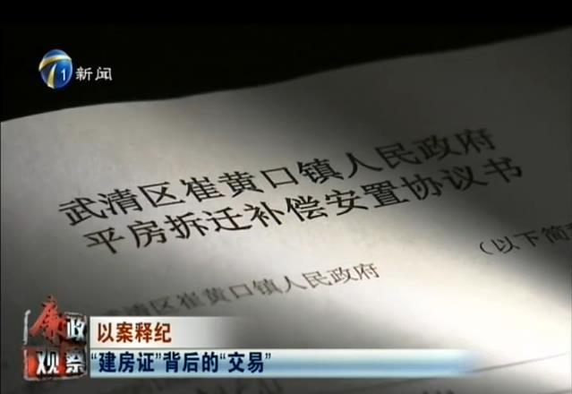 """天津广播电视台""""廉政观察""""第四十二期"""