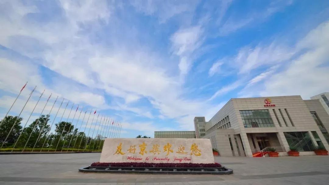 """京津冀协同发展的""""排头兵"""" ──武清京滨工业园顺势而为实现高质量发展的调查"""