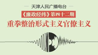 """天津广播""""廉政经纬""""节目第四十二期"""