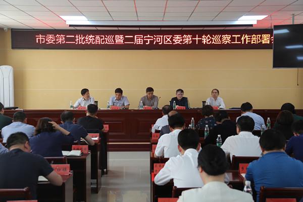 宁河:召开市委第二批统配巡暨二届区委第十轮巡察工作动员部署会
