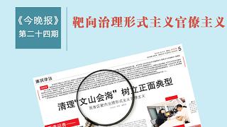 """《今晚报》""""廉润津沽""""专刊二十四期"""