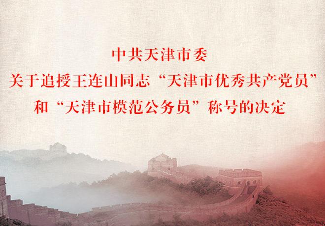 """中共天津市委决定追授王连山同志""""天津市优秀共产党员""""和""""天津市模范公务员""""称号"""