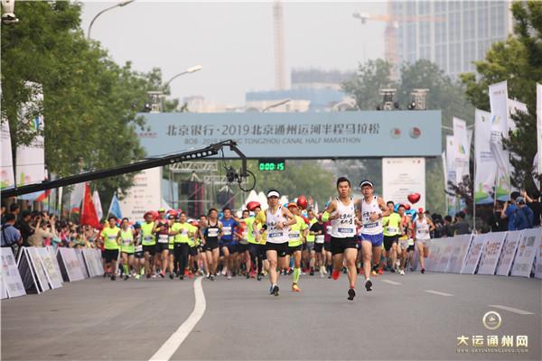 北京通州半程马拉松赛举办