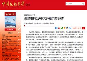 中国纪检监察杂志刊发邓修明署名文章《调查研究必须突出问题导向》