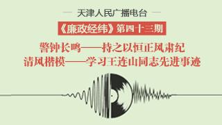 """天津广播""""廉政经纬""""节目第四十三期"""