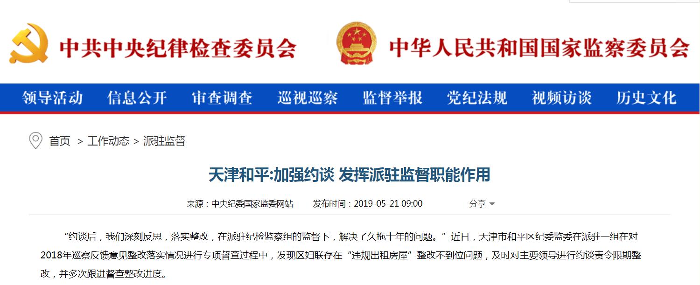 天津和平:加强约谈 发挥派驻监督职能作用