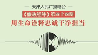"""天津广播""""廉政经纬""""节目第四十四期"""