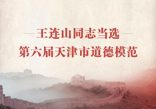 王连山同志当选第六届天津市道德模范