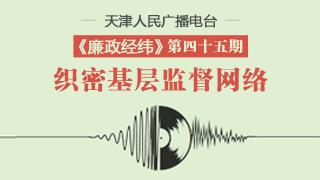 """天津广播""""廉政经纬""""节目第四十五期"""