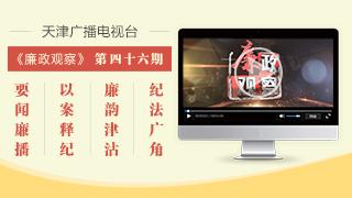 """天津广播电视台""""廉政观察""""第四十六期"""