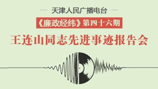 """天津广播""""廉政经纬""""节目第四十六期"""