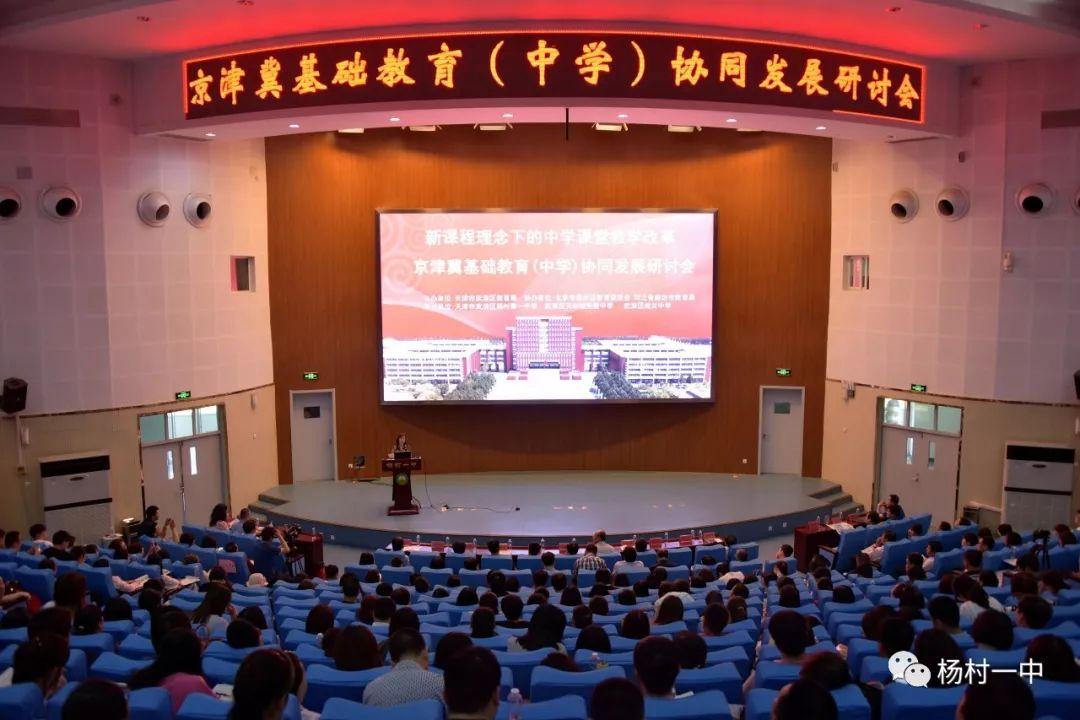 京津冀基础教育(中学)协同发展研讨会在武清召开