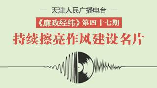 """天津广播""""廉政经纬""""节目第四十七期"""
