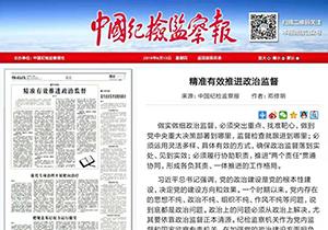 《中国纪检监察报》刊发邓修明署名文章《精准有效推进政治监督》