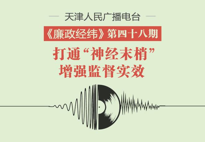 """天津广播""""廉政经纬""""节目第四十八期"""