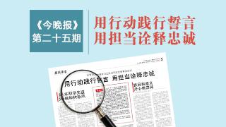 """《今晚报》""""廉润津沽""""专刊二十五期"""