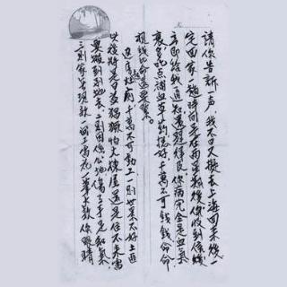 革命烈士黄孝敏的家书
