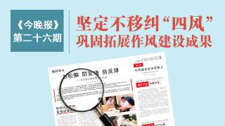 """《今晚报》""""廉润津沽""""专刊二十六期"""