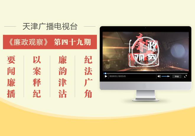 """天津广播电视台""""廉政观察""""第四十九期"""