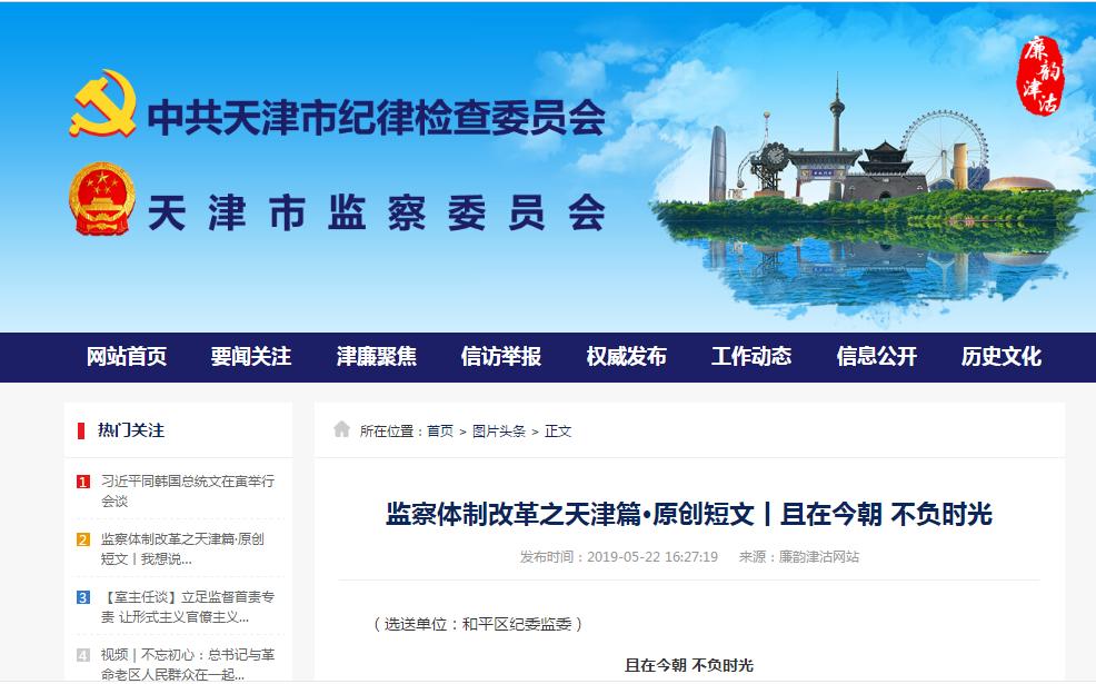 监察体制改革之天津篇·原创短文丨且在今朝 不负时光
