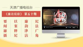 """天津广播电视台""""廉政观察""""第五十期"""