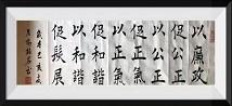 西青区:七一特辑 | 纪检监察干部及家属廉洁书画作品选登