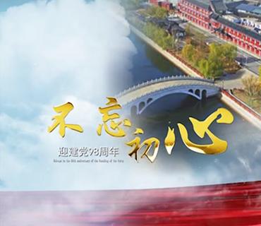 视频 | 西青区:不忘初心 迎建党的98周年