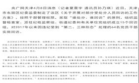 央广网:天津市东丽区纪委监委对64名受处分干部集中开展回访教育