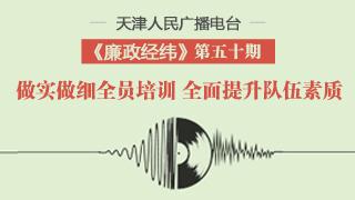 """天津广播""""廉政经纬""""节目第五十期"""