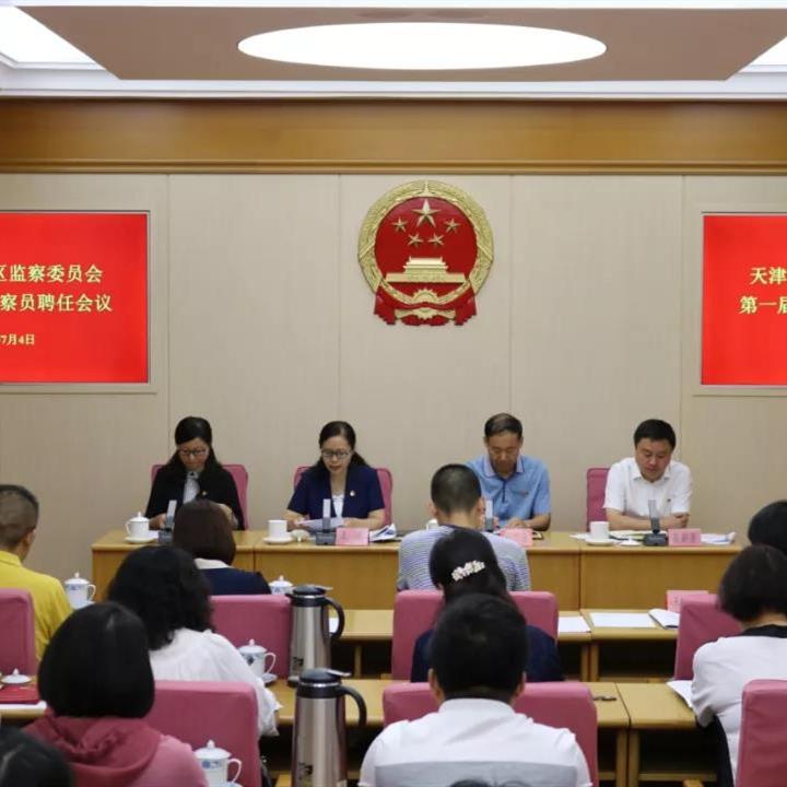 天津市西青区监察委员会聘任第一届特约监察员