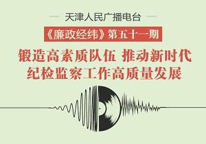 """天津广播""""廉政经纬""""节目第五十一期"""