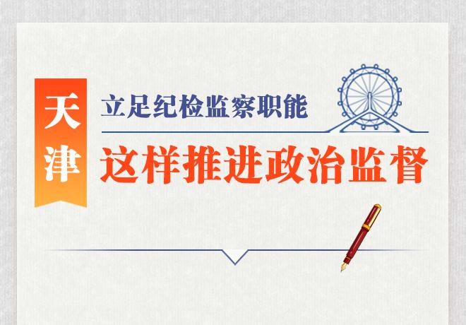 一图读懂丨天津市纪委监委这样推进政治监督