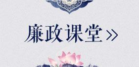 廉(lian)政(zheng)課堂