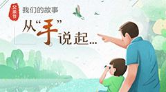 """父亲节,我们的故事从""""手""""说起"""