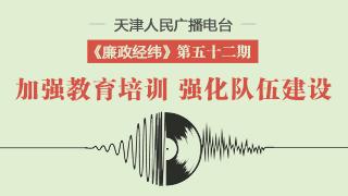 """天津广播""""廉政经纬""""节目第五十二期"""