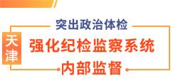 一图读懂丨天津如何强化纪检监察系统内部监督