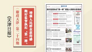"""《天津日报》""""廉政天津""""专刊第二十四期"""