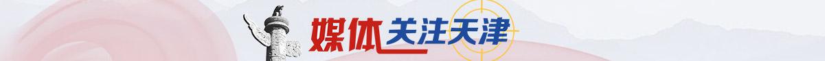 媒體關注天津