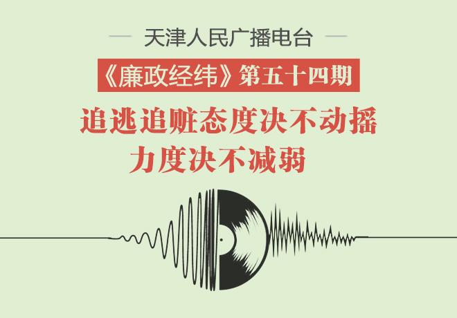 """天津广播""""廉政经纬""""节目第五十四期"""