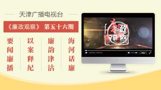 """天津广播电视台""""廉政观察""""第五十六期"""