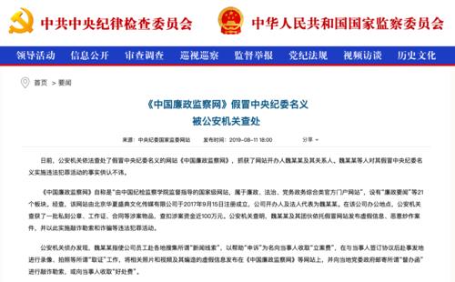 《中国廉政监察网》假冒中央纪委名义被公安机关查处