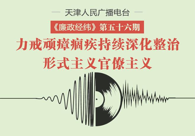 """天津广播""""廉政经纬""""节目第五十六期"""