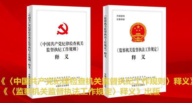 《〈中国共产党纪律检查机关监督执纪工作规则〉释义》 《〈监察机关监督执法工作规定〉释义》出版