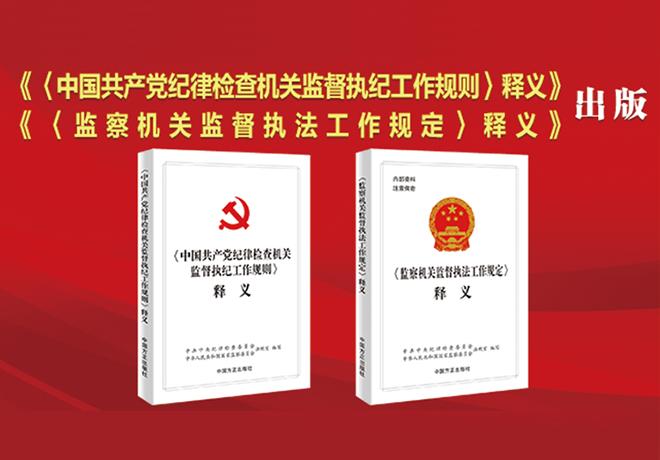 《〈中国共产党纪律检查机关监督执纪工作规则〉释义》《〈监察机关监督执法工作规定〉释义》出版