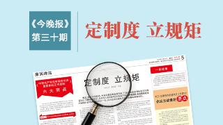 """《今晚报》""""廉润津沽""""专刊三十期"""