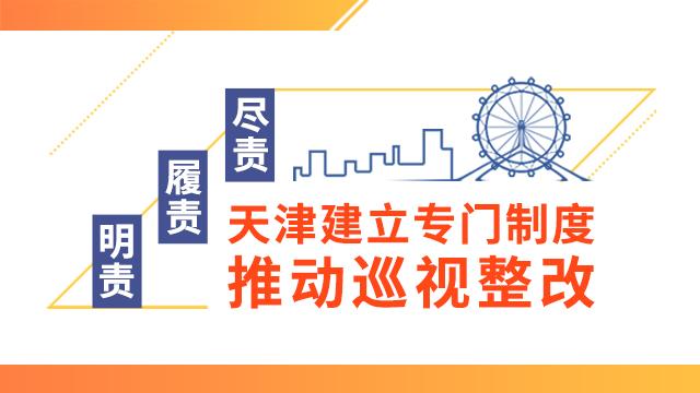 图解丨天津建立专门制度推动巡视整改