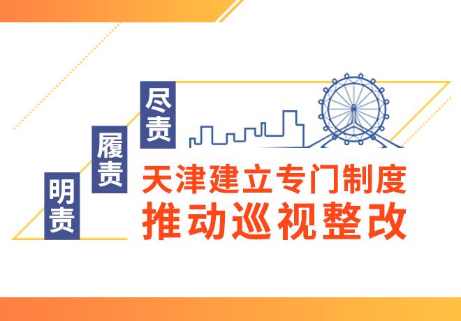 天津建立专门制度推动巡视整改