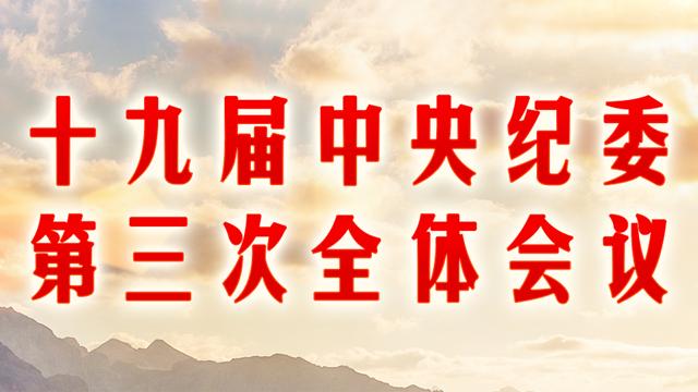 十九屆中央紀委第三次全體會議